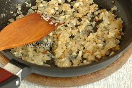 Лук почистить и мелко нарезать кубиками, обжарить на растительном масле, добавив щепотку сахара. В самом конце положить мелко нарезанный чеснок, прогреть пару минут всё вместе и снять с огня.