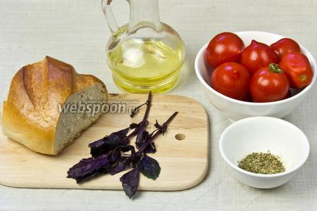 Чтобы приготовить такой салат возьмите: четверть батона, спелые томаты сорта Сливки, прованские травы, чёрный перец, свежий базилик, оливковое масло, соль.