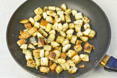 Через 1 минуту добавить в сковороду хлеб и обжарить до золотистой корочки, постоянно перемешивая. Сухарики должны быть буквально пропитаны солью и специями.