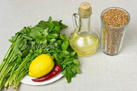 Чтобы приготовить такой гарнир возьмите: крупу гречневую, свежий шпинат, кинзу, лимон, перец чили, соль и перец.