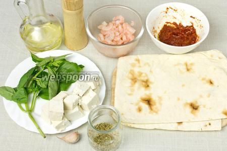 Чтобы приготовить это блюдо возьмите: лаваш армянский тонкий, креветки замороженные, сыр тофу, свежий базилик, чеснок, специи (орегано, укроп, перец), томатную пасту, чеснок, оливковое масло.