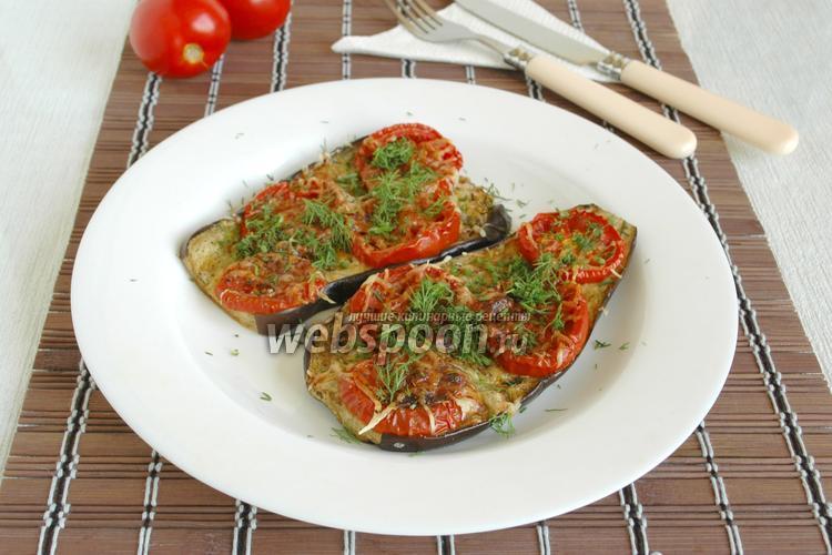 Рецепт Баклажаны запечённые с помидорами и сыром