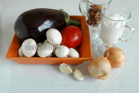 Подготовить основные продукты: баклажан, помидоры, лук, чеснок, шампиньоны, сметану и специи.