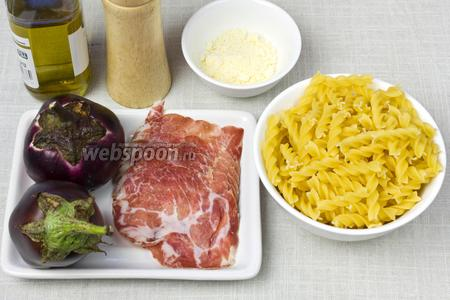 Для этого блюда понадобятся: фузилли, баклажаны, пармская ветчина, сыр пармезан (у нас уже перемолотый), оливковое масло, соль, перец.