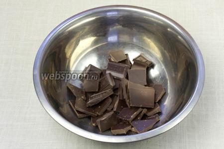 Шоколад поломать на куски, положить в металлическую форму и поставить её на водяную баню.