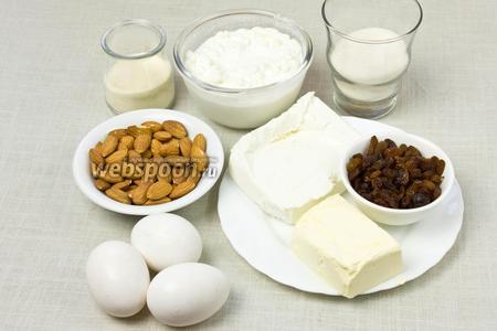 Для такого пирога возьмите: по 300 г зернистого и обезжиренного творога, яйца, миндаль, изюм, манную крупу, ванильный сахар, сахар белый кристаллический или коричневый.
