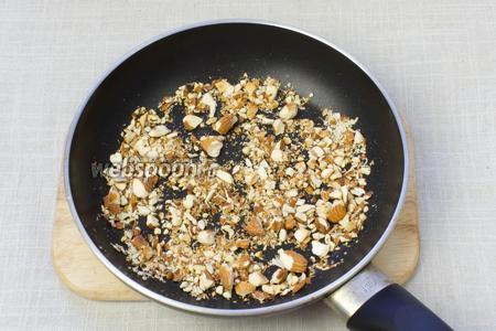 Миндаль крупно измельчить и поджарить 4-5 минут на сухой сковороде до золотистого цвета.