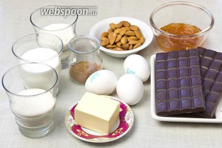 Для этого торта понадобятся: яйца, мука, сахар, сливочное масло, миндаль, какао порошок, чёрный шоколад, абрикосовый джем (апельсиновый или персиковый). Дополнительно понадобится форма со съёмными боками диаметром 24-26 сантиметров, пергаментная бумага и жир для смазки.
