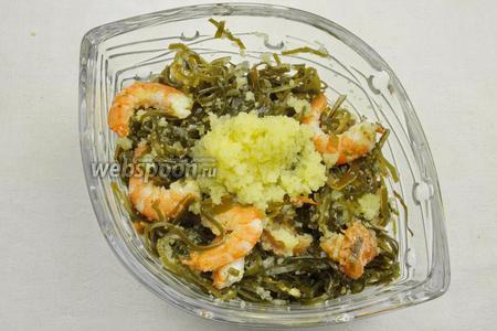 Выложить заправку сверху на салат. Перед подачей перемешать. Украсить креветками. Подавать к праздничному столу.