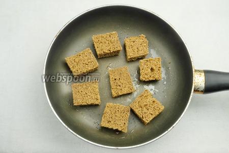 Поставить отваривать перепелиные яйца. Подготовить основу канапе — хлебец. Нарезать на кубики по размеру 2х2 см. Слегка поджарить с двух сторон на сковороде в 1 ч. л. оливкового масла.