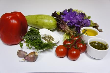 А также овощи и зелень: помидоры черри, перец сладкий, кабачок, чеснок, петрушка, укроп, лист салат mix, прованские травы, оливковое масло и соус  «Песто» .