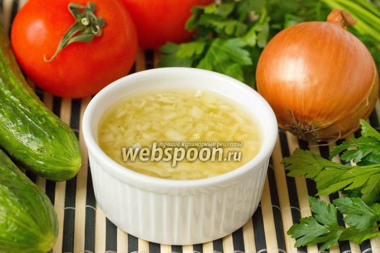 Рецепт Луковая салатная заправка