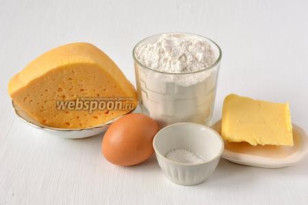 Для приготовления песочного теста нам понадобится мука, яйцо куриное, соль, сыр, сливочное масло.