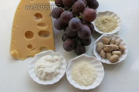 Для приготовления закуски подготовим — сыр, виноград, сметану, орехи, семена кунжута, кокосовую стружку.
