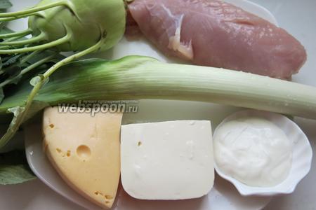 Для приготовления блюда возьмём филе птицы, овощи — кольраби и порей, ингредиенты для заправки — сыр фета, сметана, сыр для присыпки.