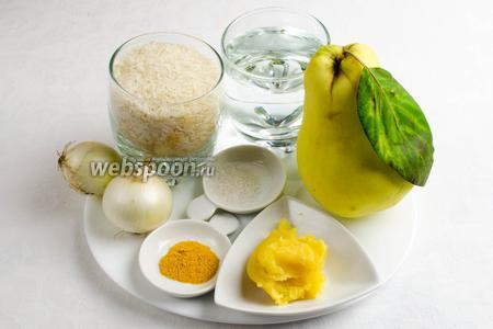 Для приготовления плова нужно взять рис,  масло топлёное , лук, айву, воду, куркуму, соль, сахар, зиру.