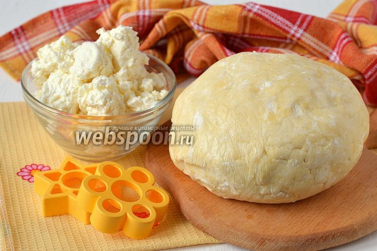 Рецепт Песочное тесто с творогом