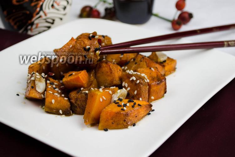 Рецепт Пряная печёная тыква