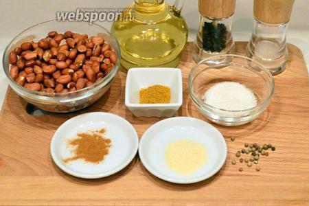 Для приготовления потребуется масло оливковое, арахис не жаренный, соль, сахар, перец красный острый, перец кайенский, карри, кумин, чеснок сушёный.