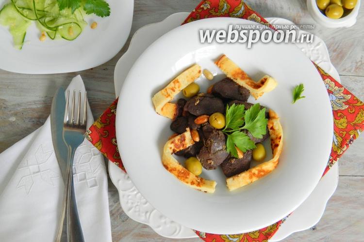 Рецепт Печень по-мароккански