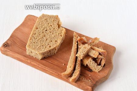 Хлеб порезать ломтиками, отрезать все корки.