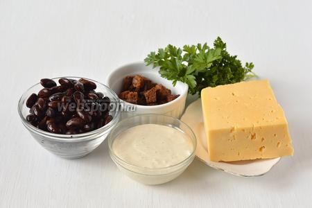 Для приготовления салата нам понадобится фасоль чёрная (отваренная), твёрдый сыр, ржаные сухарики, чеснок, петрушка свежая, майонез домашний.