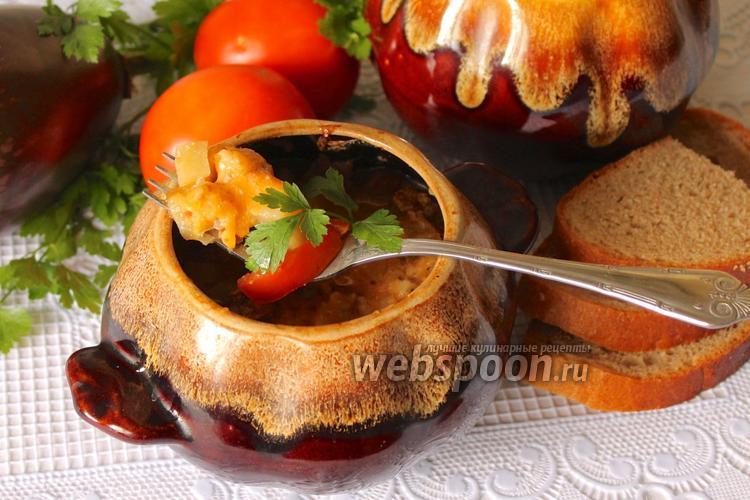 Рецепт Баклажаны с фаршом в горшочках