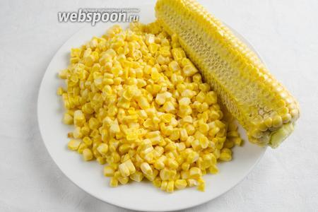 Початки кукурузы очистить от листьев, удалить плодоножки и волокна, после чего вымыть их под холодной проточной водой. Аккуратно отделить острым ножом зёрна от стержня.