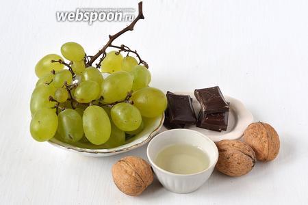 Для приготовления блюда нам понадобится виноград, шоколад, подсолнечное масло, орехи.