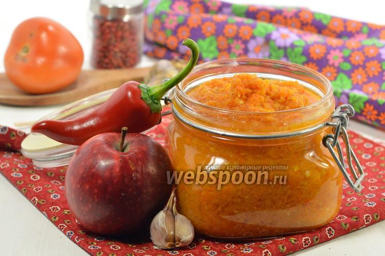 Аджика с яблоками рецепт