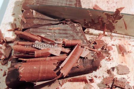 Для украшения соскабливаем острым ножом стружки шоколада.