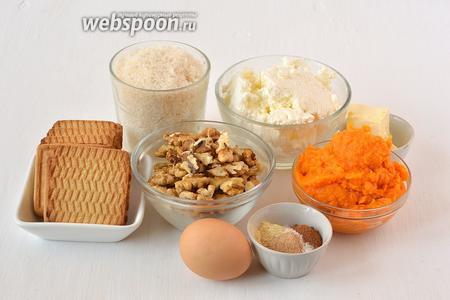 Для приготовления тыквенного чизкейка нам понадобятся орехи, печенье «топлёное молоко», сахар, творог, яйца, тыквенное пюре, сливочное масло, ванильный сахар, крахмал, корица, имбирь.