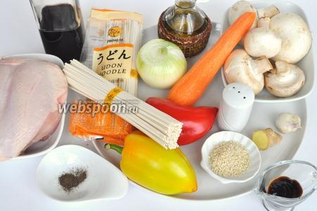 Для приготовления понадобится пачка лапши удон (300 г), перцы — жёлтый и красный, морковь, лук, грибы, имбирь, чеснок, соус соевый и устричный, куриная грудка. Кунжут, соль, перец чёрный.