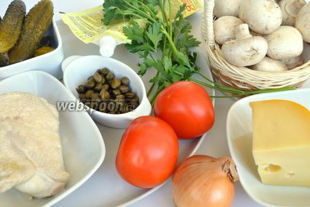 Для салата необходимо: отваренная куриная грудка, немного каперсов для остроты, грибы свежие, лук репчатый небольшой, сыр твёрдый, один крупный помидор, маринованные огурчики, майонез и соль по вкусу. Немного растительного масла для жарки грибов с луком.
