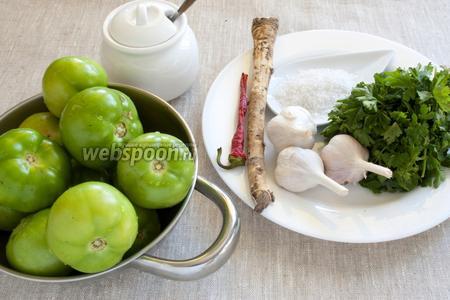 Подготовить основные продукты: зелёные помидоры, чеснок, хрен, петрушку, сахар, соль, острый перец.