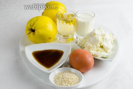 Для приготовления десерта нужно взять айву, мёд, воду; для заливки: желтки, сливочный крем, сливки 25%, белое вино, мёд,  кленовый сироп, соль; для посыпки: молотый кунжут, сахар и корицу.