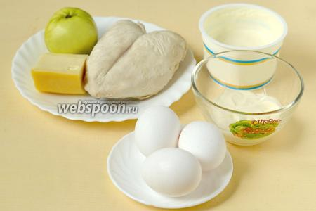 Для приготовления салата возьмём варёную курицу, кисло-сладкое яблоко, сыр, яйца, сметану и майонез.
