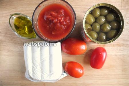Подготовьте ингредиенты для начинки: оливковое масло, консервированные томаты, оливки, плотные свежие помидорчики, сыр моцарелла (у меня коровья из Аргентины).