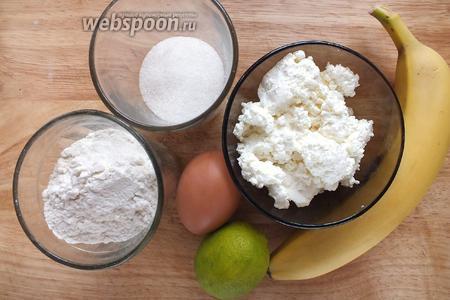Подготовьте ингредиенты для сырников: муку, сахар, бананы, лайм, творог, немного соли и разрыхлитель.