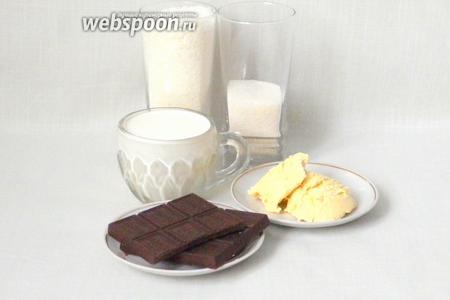 Для приготовления баунти в домашних условиях возьмем шоколад (чёрный или молочный), сливки 20%, масло сливочное, кокосовую стружку, сахар.