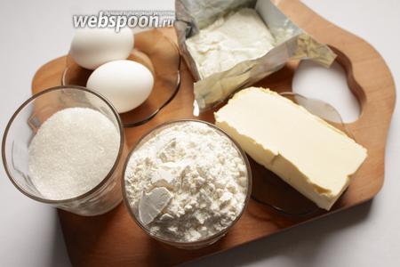 Для приготовления необходимы сырки сладкие творожные, яйца, масло сливочное, мука, разрыхлитель, ванилин и сахар.