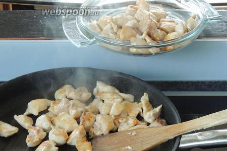 Филе режем на квадратики и обжариваем до слабо золотистого цвета, предварительно нагрев масло. Обжаривать надо малыми порциями и затем убирать в тарелку.