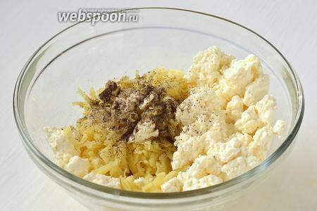 Соединить картофель, творог, соль, перец чёрный молотый.