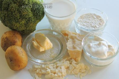Подготовим ингредиенты: брокколи, сливочное масло для обжаривания муки, сыр Пармезан, молоко, муку, сметану, картофель и миндальные лепестки, соль и приправы.