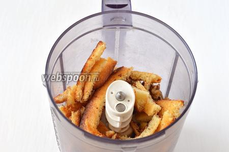 Обрезки соединить с орехами в чаше блендера.