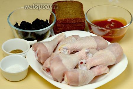 Для приготовления этого блюда нам будут нужны следующие ингредиенты: куриные голени, бородинский хлеб, томатный соус, чернослив, карри, кориандр, соль, сахар.