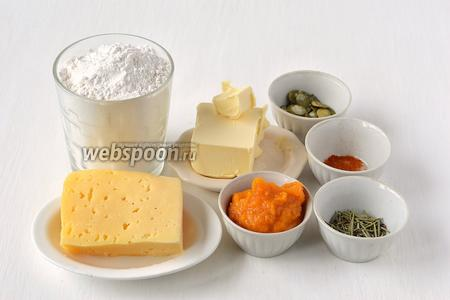 Для приготовления тыквенного печенья с розмарином нам понадобится мука, сливочное масло, тыквенное пюре, сыр твёрдый, розмарин, паприка, соль, тыквенные семечки.
