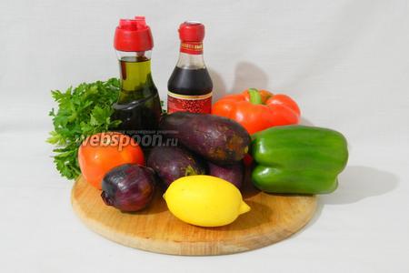 Для приготовления бабагануш нам потребуются баклажаны, лимон, помидор, перец сладкий красного и зеленого цвета, фиолетовый лук, петрушка, масло оливковое, сироп граната (Наршараб), соль, перец чёрный молотый по вкусу.