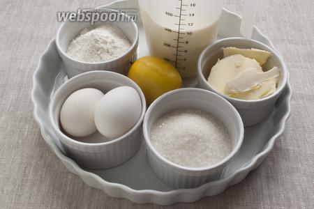 Отмерить и выставить на стол необходимые продукты, чтобы они стали комнатной температуры.
