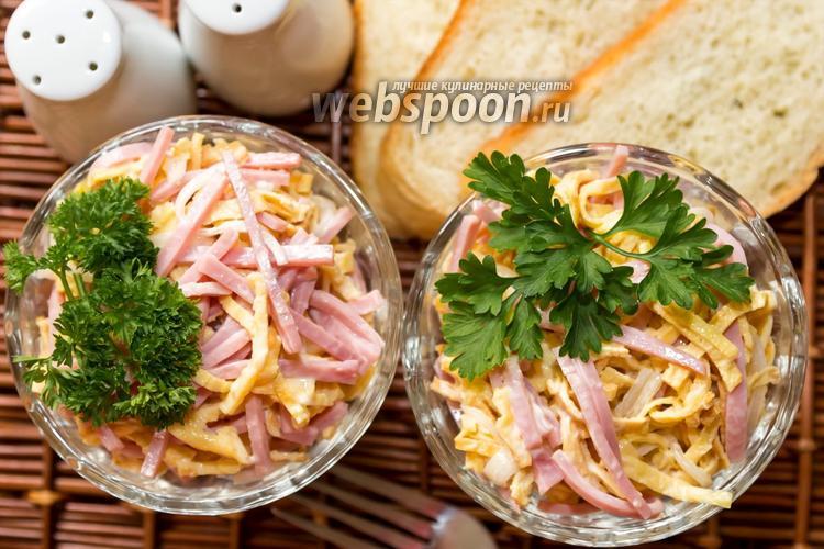 Рецепт Салат с яичными блинчиками и ветчиной